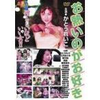 お熱いのがお好き かとうれいこ(DVD)