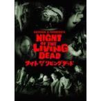 ナイト・オブ・ザ・リビング・デッド スペシャル・エディション(DVD)