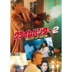 クライムハンター2 裏切りの銃弾(DVD)