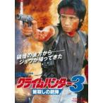 クライムハンター3 皆殺しの銃弾(DVD)