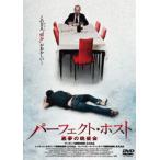 パーフェクト・ホスト 悪夢の晩餐会(DVD)