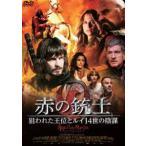 赤の銃士 狙われた王位とルイ14世の陰謀(DVD)