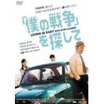 僕の戦争 を探して(DVD)