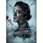 ウーマン・イン・ブラック2 死の天使 [DVD]