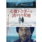 心霊ドクターと消された記憶(DVD)