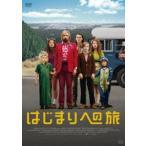 はじまりへの旅(DVD)