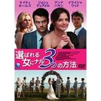 選ばれる女にナル3つの方法(DVD)