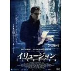 イリュージョン(DVD)