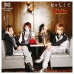 ゴールデンボンバー/女々しくて(CD+DVD ※「女々しくて」PV収録)(CD)