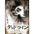 デッドライン 境界線(DVD)