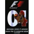 2004 FIA F1 世界選手権 総集編 DVD [DVD]