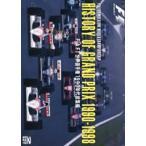 HISTORY OF GRAND PRIX 1990-1998:FIA F1 世界選手権 1990年代総集編 [DVD]