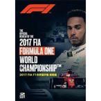 2017 FIA F1世界選手権 総集編 DVD版 [DVD]