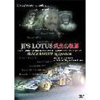 JPS LOTUS 栄光の軌跡 BLACK BEAUTY 1973 SEASON(DVD)