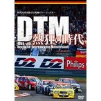 DTM熱狂の時代 1988-1995 [DVD]