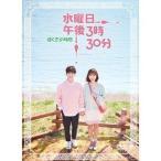 水曜日 午後3時30分 〜輝く恋の時間〜 [DVD]
