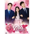 ロマンス特別法 [DVD]