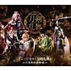 ミュージカル『刀剣乱舞』 〜三百年の子守唄〜(Blu-ray)