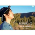 有澤樟太郎 IN オーストラリア VOL.1(仮) [DVD]