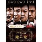 リアクションの殿堂 〜遺作〜(DVD)