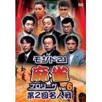 モンド21麻雀プロリーグ 第2回名人戦 Vol.6(DVD)