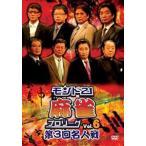 モンド21麻雀プロリーグ 第3回名人戦 Vol.6(DVD)