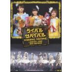 モーニング娘。コンサートツアー2010秋〜ライバル サ