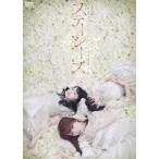 モーニング娘。/舞台 ステーシーズ(DVD)