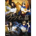 演劇女子部「ファラオの墓」(DVD)