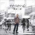 杉田二郎/やわらかい心(CD)