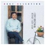 堀内孝雄/ベスト・セレクション[山河] 堀内孝雄/小椋佳 作品集(CD)