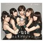 ℃-ute/悲しき雨降り/アダムとイブのジレンマ(初回生産限定盤D)(CD)