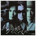 シャ乱Q / シングルベッド(初回生産限定盤/バンド結成25周年記念/CD+DVD) [CD]