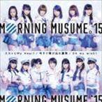 モーニング娘。'15 / Oh my wish!/スカッと My Heart/今すぐ飛び込む勇気(初回生産限定盤B/CD+DVD) [CD]