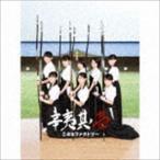 こぶしファクトリー/辛夷其ノ壱(初回生産限定盤A/CD+DVD)(CD)