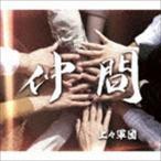 上々軍団 / 仲間 [CD]