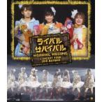 モーニング娘。コンサートツアー2010秋〜ライバル サバイバル〜 [Blu-ray]
