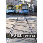 【前面展望】阪堺電車 上町線 阪堺線 永遠のダイヤモンドクロッシング(DVD)