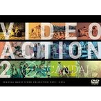 SCANDAL/VIDEO ACTION 2(DVD)