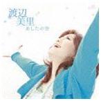 渡辺美里/あしたの空(通常盤)(CD)