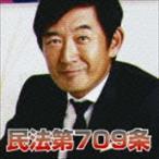 ミオヤマザキ / 民法第709条(通常盤) [CD]