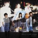 いきものがかり / ラストシーン/ぼくらのゆめ [CD]