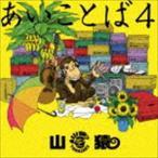 山猿/あいことば4(初回生産限定盤/CD+DVD)(CD)