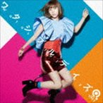 クアイフ/ワタシフルデイズ(CD)