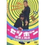 梅ちゃんの(有)セシボン探偵工務店〜4125ブラジル大作戦〜 [DVD]