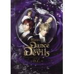 ミュージカル「Dance with Devils〜D.C.〜」DVD(DVD)