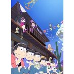 (初回仕様)おそ松さん第2期 第3松 DVD(DVD)