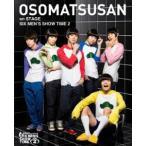 舞台 おそ松さんon STAGE 〜SIX MEN'S SHOW TIME2〜 DVD(DVD)