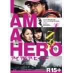 アイアムアヒーロー DVD通常版(DVD)