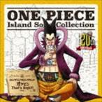 フォクシー(島田敏) / ONE PIECE Island Song Collection ロングリングロングランド::オヤビンThat's Right! [CD]